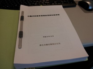 業務取扱要領(全385ページあります)
