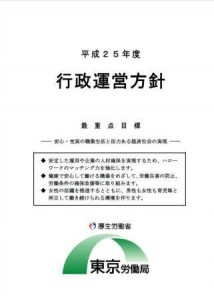 東京労働局平成25年度行政運営方針