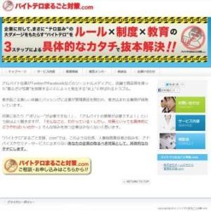 「バイトテロまるごと対策.com」