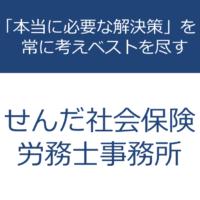 人事や就業規則などの労務問題でお困りですか?東京都中央区築地の社労士、せんだ社会保険労務士事務所の専田晋一が「本当に必要な解決策」を常に考えベストを尽くします