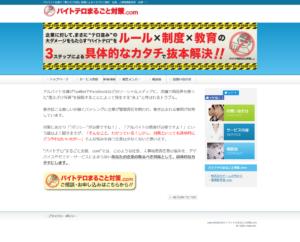 バイトテロまるごと対策.com