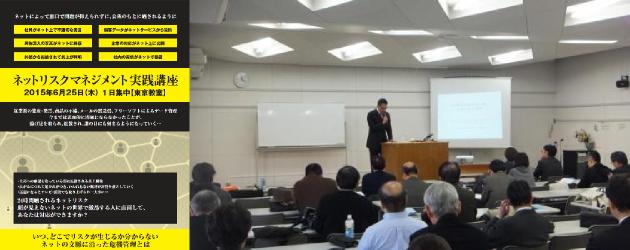 ネットリスクマネジメント実践講座セミナー風景