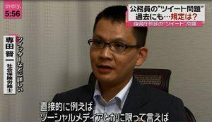 ツイッター問題で日本テレビの「news every.」に出演しました