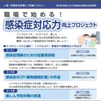せんだ事務所では、東京都福祉保健局の感染症対応力向上プロジェクトに協賛しています!