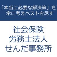 労基や人事・就業規則などの労務問題でお困りですか?東京都中央区築地の社労士、せんだ社会保険労務士事務所の専田晋一が「本当に必要な解決策」を常に考えベストを尽くします