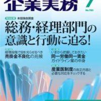 「企業実務」7月号